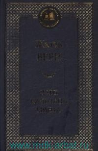 Дети капитана Гранта : роман