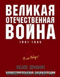 Великая Отчественная война 1941 - 1945 гг. : иллюстрированная энциклопедия