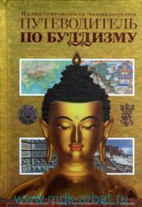 Путеводитель по буддизму : иллюстрированная энциклопедия
