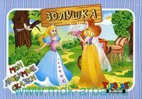 Золушка : мои любимые сказки : детская настольная игра : артикул 02628