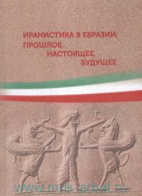 Иранистика в Евразии : прошлое, настоящее, будещее : сборник статей