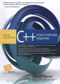 C++ : полное руководство, классическое издание