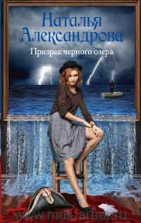 Призрак черного озера : роман