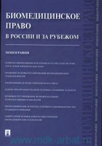 Биомедицинское право в России и за рубежом : монография