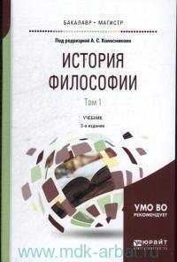 История философии. Т.1 : учебник для бакалавриата и магистратуры