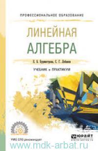 Линейная алгебра : учебник и практикум для СПО