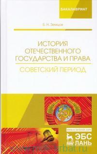 История отечественного государства и права. Советский период : учебное пособие