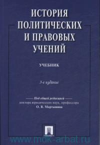 История политических и правовых учений : учебник