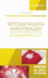 Методы защиты информации. Защищенные сети : учебное пособие