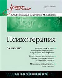 Психотерапия. Психологические модели : учебник для вузов