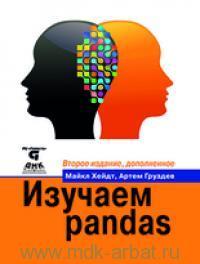 Изучаем pandas : высокопроизводительная обработка и анализ данных в Python