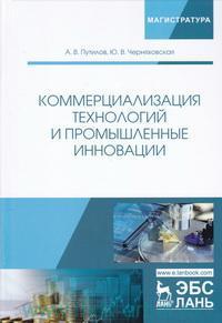 Коммерциализация технологий и промышленные инновации : учебное пособие