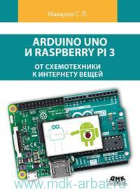 Arduino Uno и Raspberry Pi 3 : от схемотехники к итернету вещей