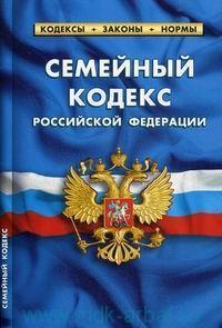 Семейный кодекс Российской Федерации : по состоянию на 20 января 2019 года