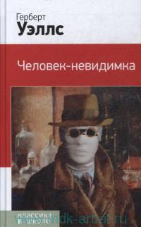 Человек-невидимка