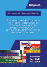 Терминологический словарь по инженерной биологии (русский, английский, немецкий, французский, итальянский, португальский и испанский язык)