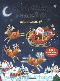Новогодние наклейки для малышей : 130 новогодних наклеек