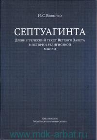 Септуагинта : древнегреческий текст Ветхого Завета в истории религиозной мысли