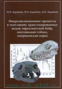 Микроэволюционные процессы в популяциях транслоцированных видов : евроазиатский бобр, енотовидная собака, американская норка