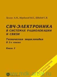СВЧ-Электроника в системах радиолокации и связи : техническая энциколопедия. В 2 кн. Кн.2
