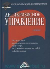 Антикризисное управление : учебник для вузов