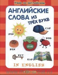 Английские слова из трех букв