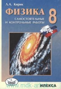 Физика : 8-й класс : разноуровневые самостоятельные и контрольные работы (ФГОС. Стандарты второго поколения)