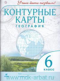 География : 6-й класс : контурные карты (ФГОС)