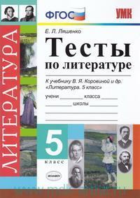 Тесты по литературе : 5-й класс : к учебнику В. Я. Коровиной и др.