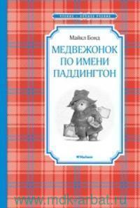 Медвежонок по имени Паддингтон : сказочная повесть