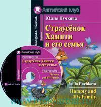 Страусёнок Хампти и его семья : для начинающих = Humpty and his family : Beginner