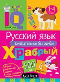Русский язык. Прилагательные без ошибок : 1-4-й класс