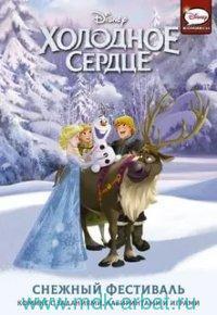 Холодное сердце. Cнежный фестиваль : Комикс с заданиями лабиринтами и играми