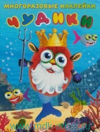 Многоразовые наклейки Чудики. Подводный царь