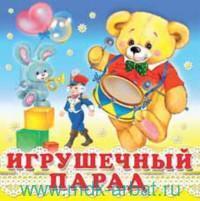 Игрушечный парад : для детей до 3-х лет