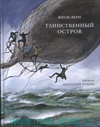 Таинственный остров : роман : печатается в сокращении