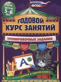 Годовой курс занятий. Тренировочные задания : для детей 5-6 лет (соответствует ФГОС)
