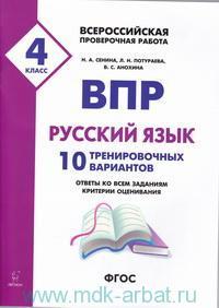 Русский язык : ВПР : 4-й класс : 10 тренировочных вариантов : учебное пособие(ФГОС)