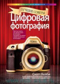 Цифровая фотография : лучшие советы