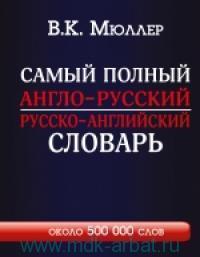 Самый полный англо-русский  русско-английский словарь с современной транскрипцией : около 500000 слов