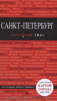 Санкт-Петербург : путеводитель