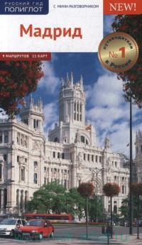 Мадрид : путеводитель с мини-разговорником : 9 маршрутов, 11 карт