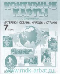 География. Материки, океаны, народы и страны : 7-й класс : контурные карты с заданиями (ФГОС)