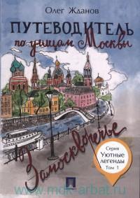 Путеводитель по улицам Москвы. Замоскворечье
