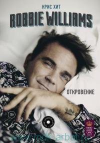 Robbie Williams : Откровение