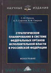Стратегическое планирование в системе федеральных органов исполнительной власти в Российской Федерации : монография
