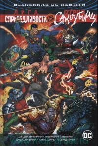 Лига Справедливости против Отряда Самоубийц : графический роман