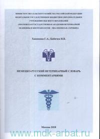 Немецко-русский ветеринарный словарь с комметариями : справочное издание