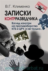 Записки контрразведчика. Взгляд изнутри на противоборство КГБ и ЦРУ, и не только ...