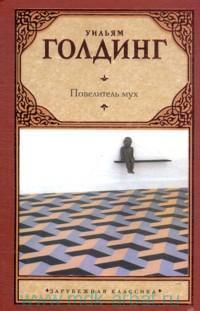 Повелитель мух ; Шпиль : романы